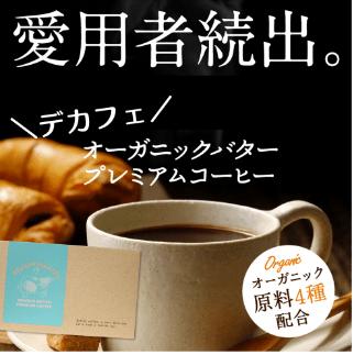デカフェオーガニックバタープレミアムコーヒーの口コミは詐欺?効果・副作用・激安購入方法を紹介