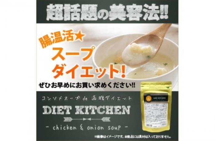 ダイエットキッチン チキン&オニオンスープは効果ないって本当?【詐欺】体験者の口コミや評判・飲み方・最安値リサーチ